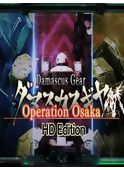 damascus-gear-operation-osaka-hd-edition